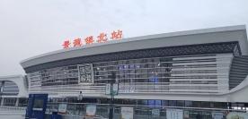 景德镇北站